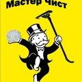 Мастер Чист, Уборка и помощь по хозяйству в Чайковском