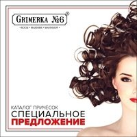 визажисты, стилисты — Grimerka № 6 — Санкт-Петербург, фото №1