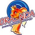Анимационная команда Oranda, Заказ ведущих на мероприятия в Магнитогорском городском округе