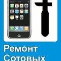 Ремонт мобильной техники, Ремонт мобильных телефонов и планшетов в Чите
