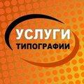 Услуги типографии, Полиграфические услуги в Республике Коми