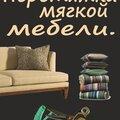 Корпусная мебель, Мебельные услуги в Магнитогорске