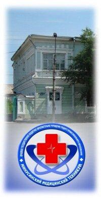 technical college — Minusinsky meditsinsky tekhnikum — Minusinsk, photo 1