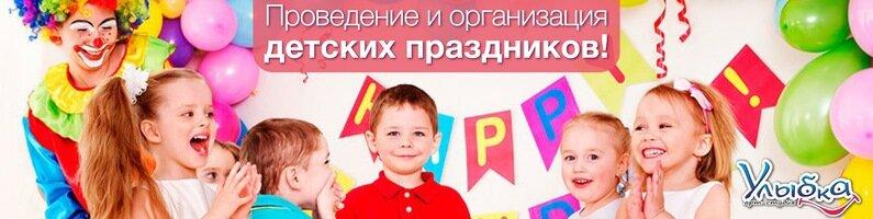 организация и проведение детских праздников — Арт-студия Улыбка — Минск, фото №1