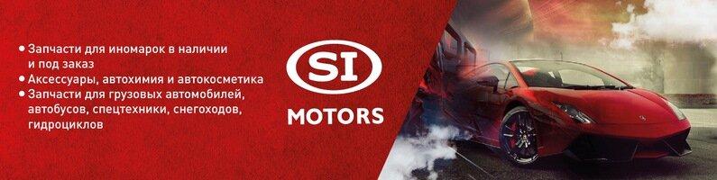 Si Motors Интернет Магазин Запчасти Ижевск