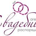 Агентство Свадебных Распорядителей, Организация мероприятий в Ярославле