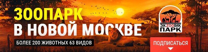 зоопарк — Экзотик парк — Москва, фото №1