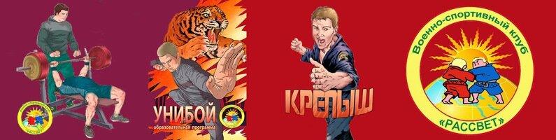 военные спортивные клубы в москве