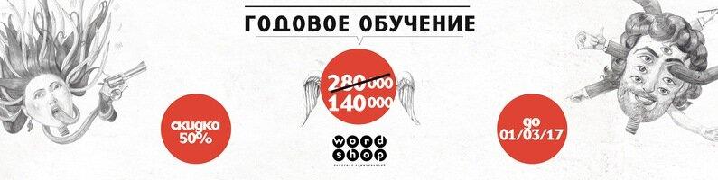 центр повышения квалификации — Wordshop — Москва, фото №1