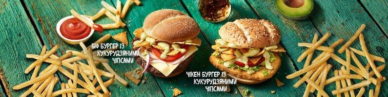 швидке харчування — МакДональдз — Запоріжжя, фото №2