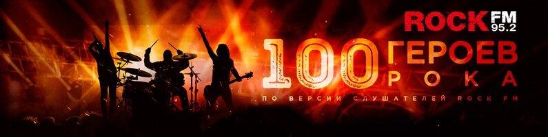 радиокомпания — Радиостанция Rock FM — Москва, фото №1