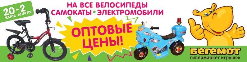 детские игрушки и игры — Бегемот — Ставрополь, фото №2