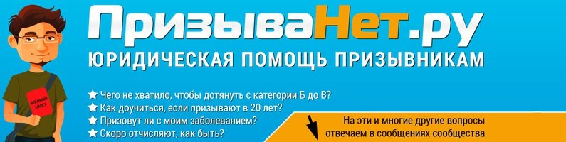 помощь призывникам prizyvanet.ru