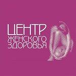 Логотип Центр женского здоровья
