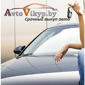 выкуп автомобилей — Avtovikyp.by — Минск, фото №1