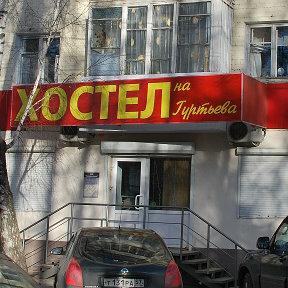 Хостел на Гуртьева
