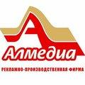 Алмедиа, Полиграфические услуги в Городском округе Тамбов