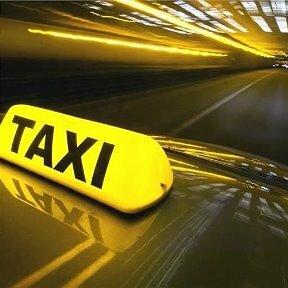 Такси Недорогое - основная фотография