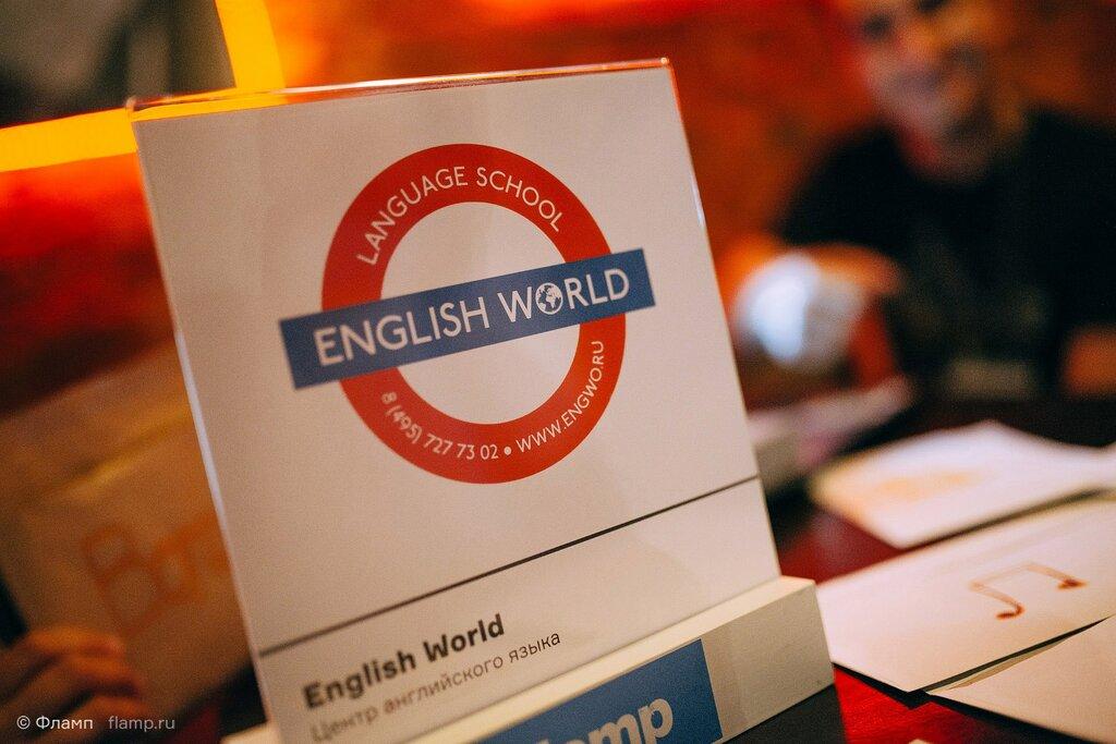 курсы иностранных языков — English World — Москва, фото №5