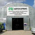 Ок-автосервис, Ремонт двигателя авто в Городском округе Ижевск