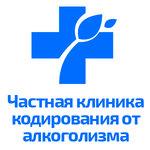 Кодирование от алкоголизма центры в новосибирске