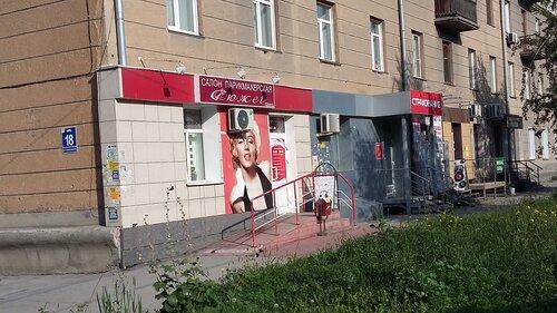 салон красоты новосибирск станиславского инете