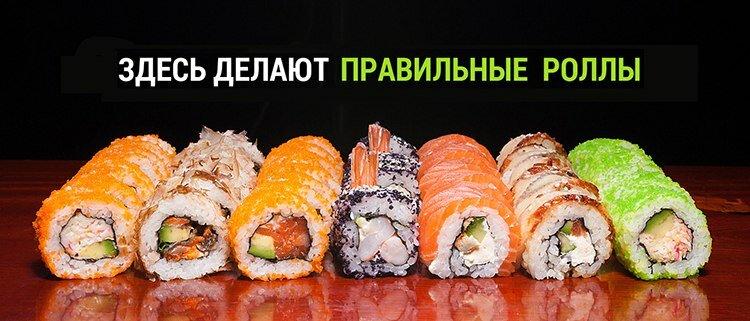 Картинки, картинка суши с надписями
