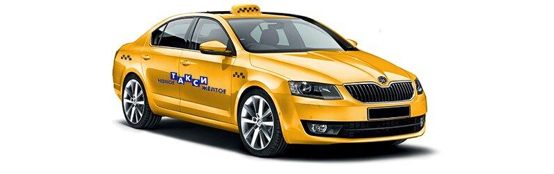 Новое желтое такси - фотография №5