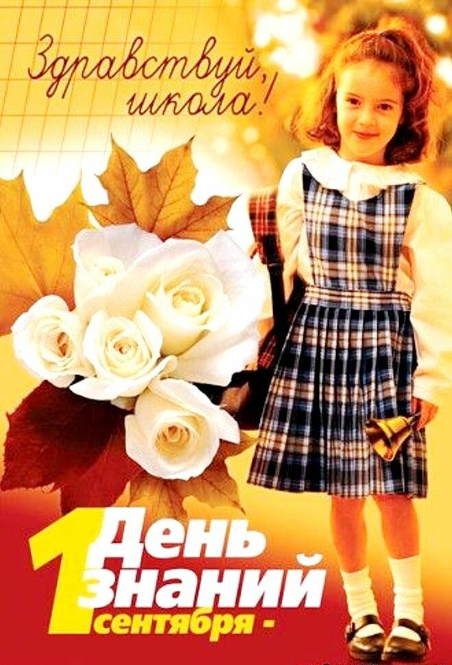 Фото открытки 1 сентября, поздравление днем рождения