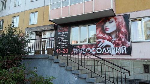 салон красоты виктории русецкой красноярск