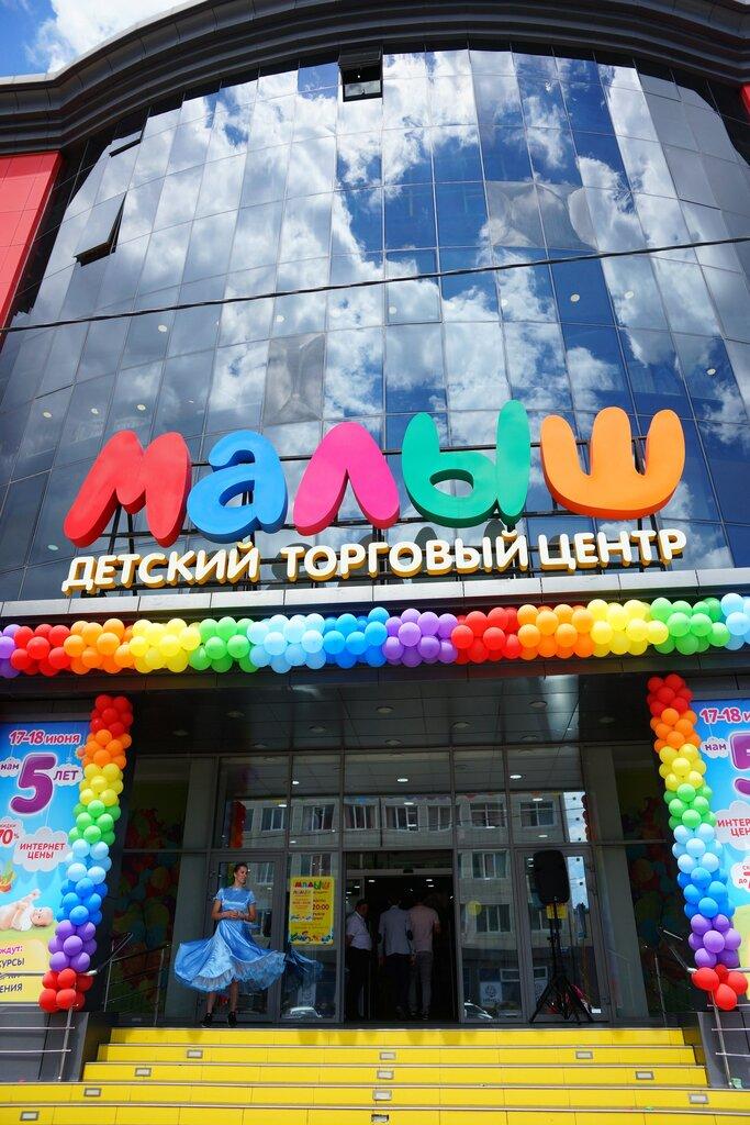 Магазин Малыш На Уральской В Краснодаре