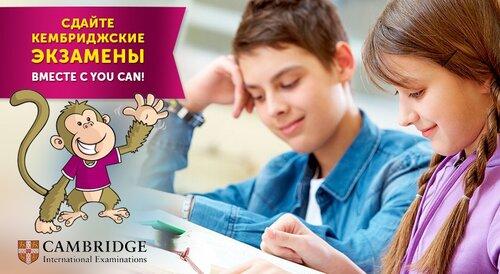 Школа современного английского языка