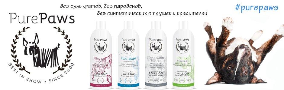 Косметика pure paws для собак купить плазан косметика украина купить