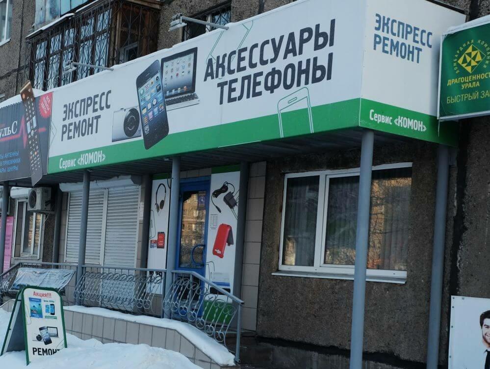 ремонт телефонов — Комон — Орск, фото №5