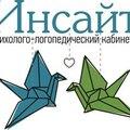 Центр психологической поддержки Инсайт, Занятия с логопедом в Красном-на-Волге