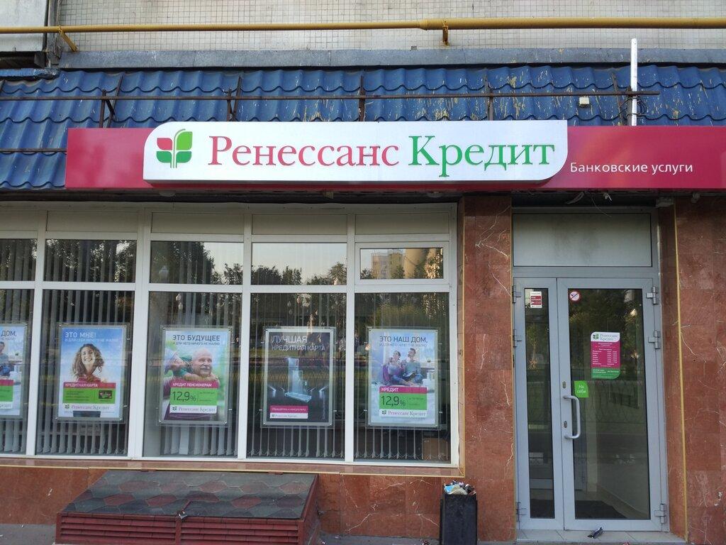 ближайший банк ренессанс кредит в москве