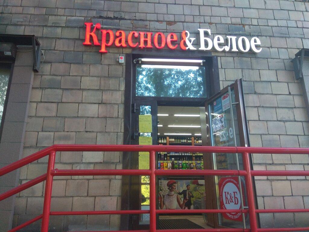 Магазин Красное И Белое В Петрозаводске
