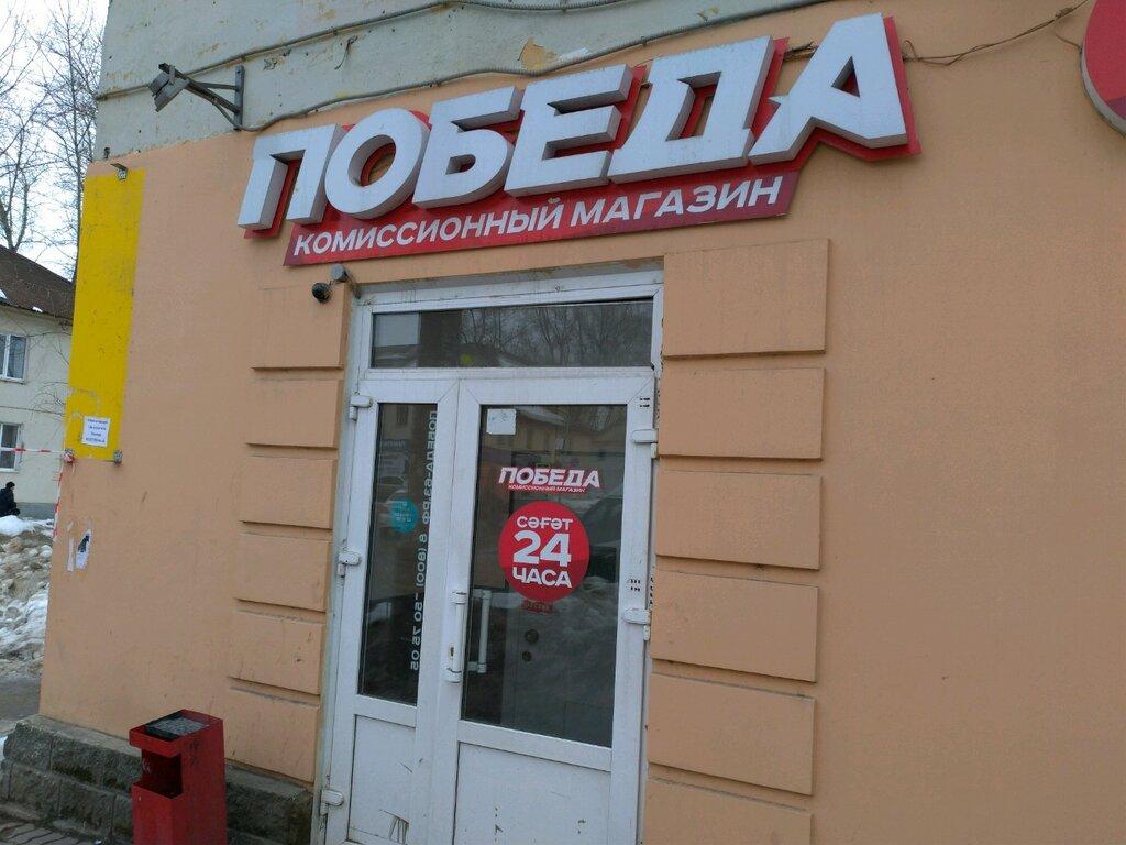 Магазин Победа В Уфе Адреса