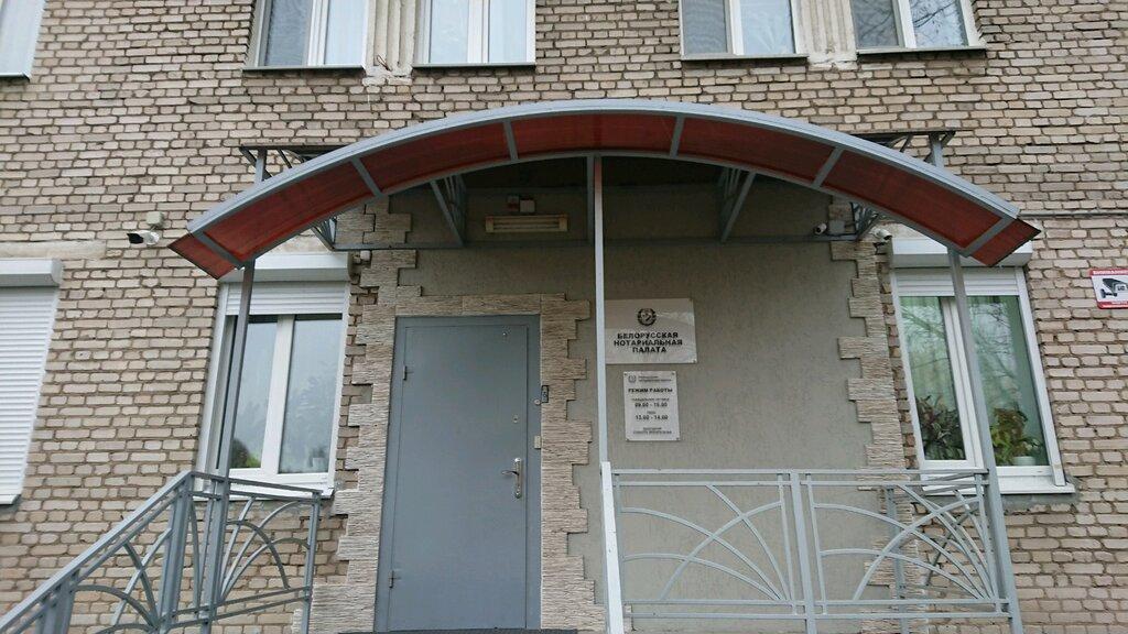 саморегулируемая организация — Белорусская нотариальная палата — Минск, фото №1