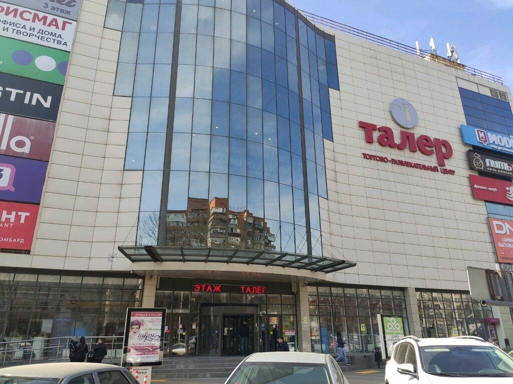 Какие Магазины Есть В Талере