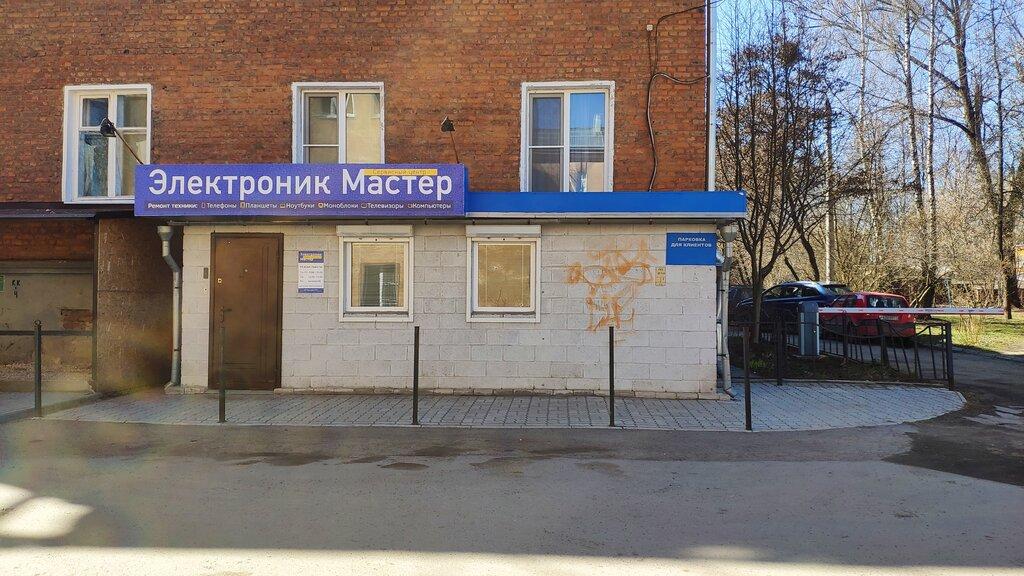 компьютерный ремонт и услуги — Сервисный центр Электроник Мастер — Тула, фото №1