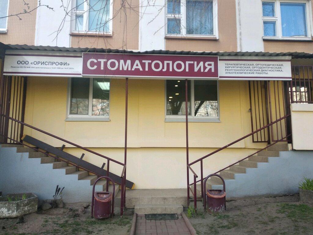 стоматологическая клиника — Ориспрофи — Минск, фото №2