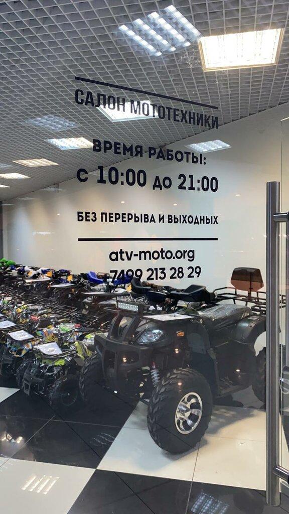 мотосалон — ATV-Moto — Москва, фото №1