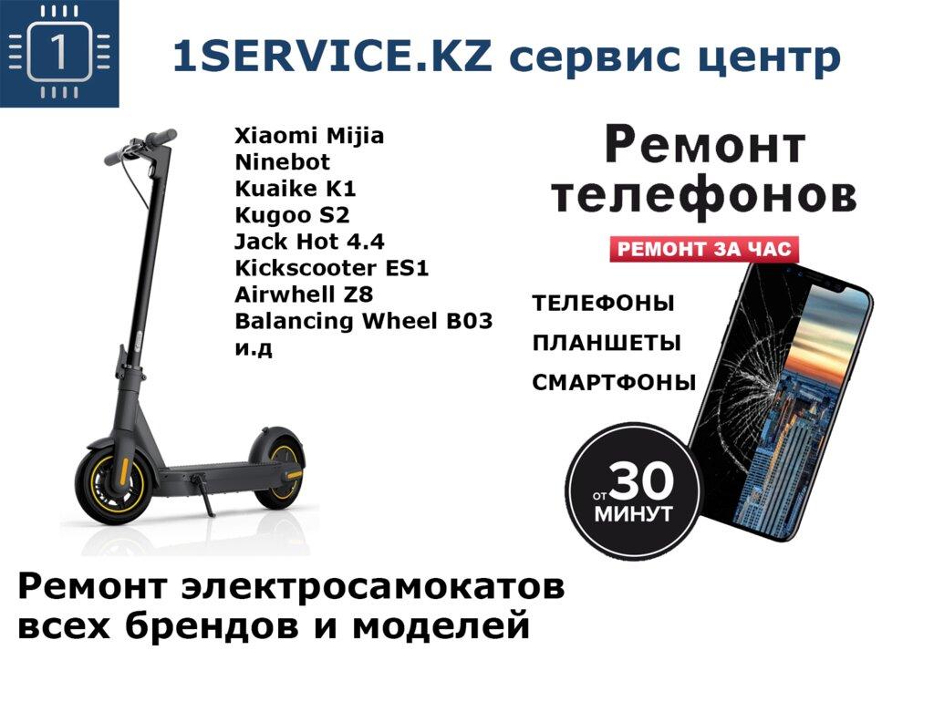 ремонт персонального электротранспорта — 1service. Kz Сервисный центр — Алматы, фото №1