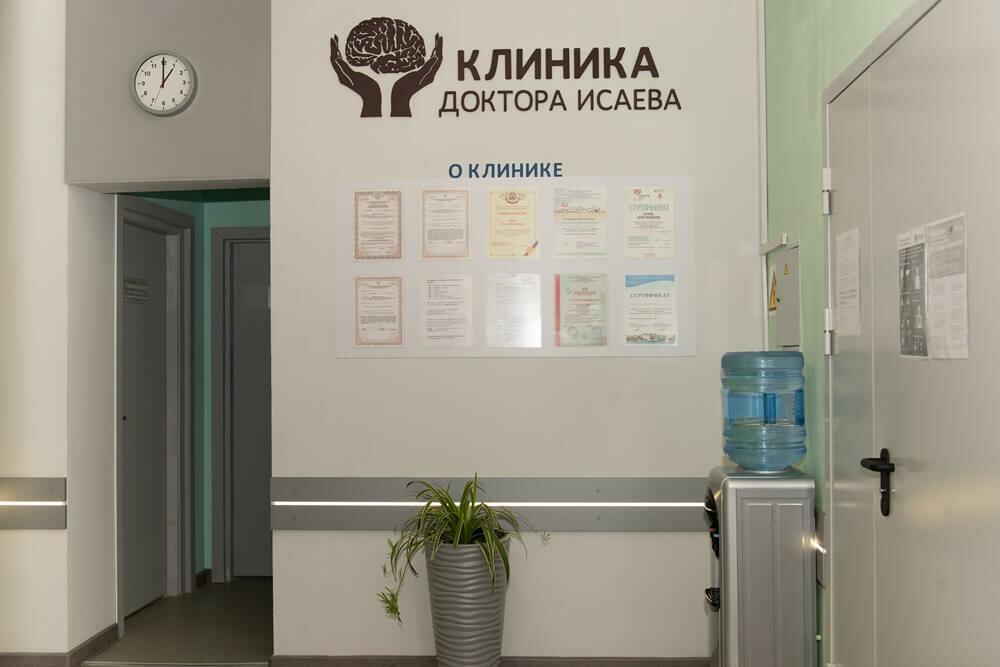 Наркологическая клиника доктора исаева кодирование от алкоголизма в асбесте адрес телефон