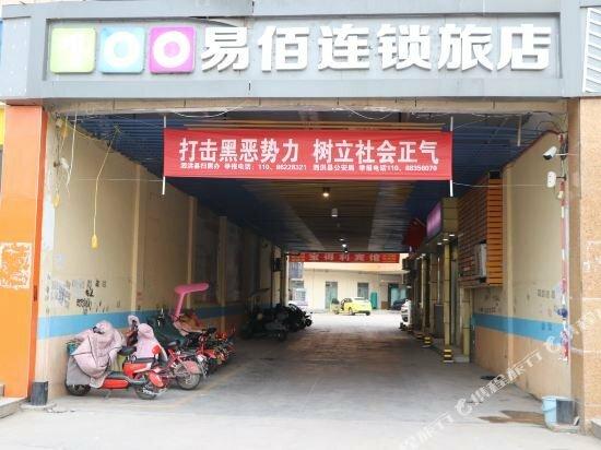 100 Inn Sihong Sizhou Bus Station
