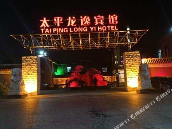 Yiju Hotel