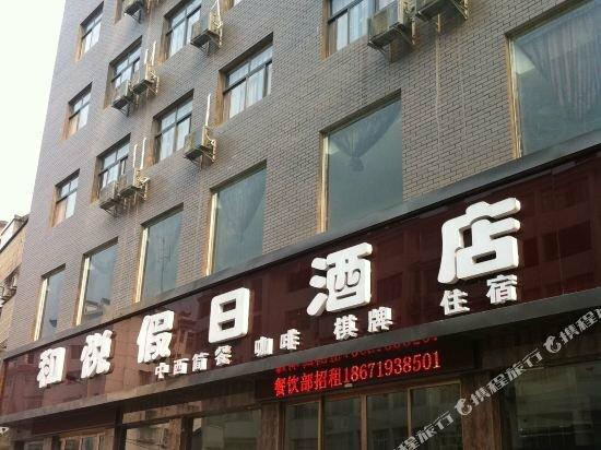 Wudangshan Heyue Holiday Hotel