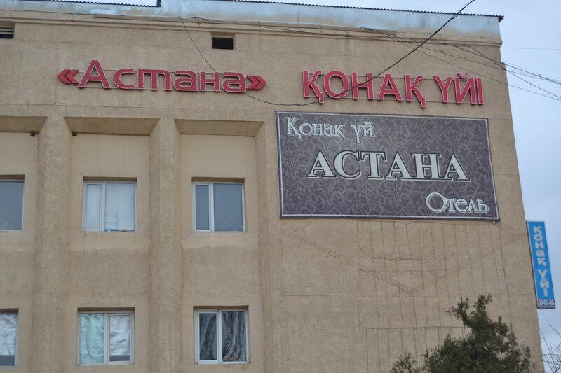 Гостиница Астана