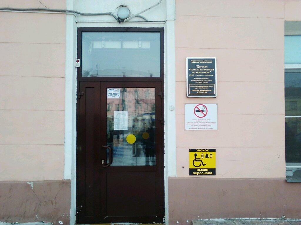 Стоматология улан удэ на элеваторе детская урюпинск элеватор